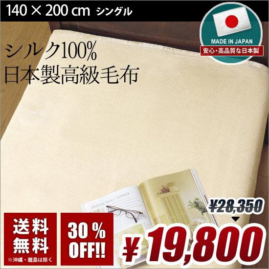 シルク100% 日本製高級毛布 無地カラー毛布 ブランケット シングル 140cm×200cm 保温性 吸湿性 膝掛け ひざ掛け 膝かけ 送料無料 国産特集 02P26Mar16