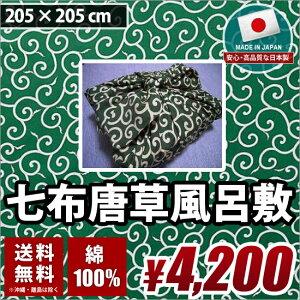 風呂敷 大判 唐草 日本製 七布 205×205cm 獅子舞 大風呂敷 ふろしき 緑 綿100% コットン 短納期 送料無料 高品質