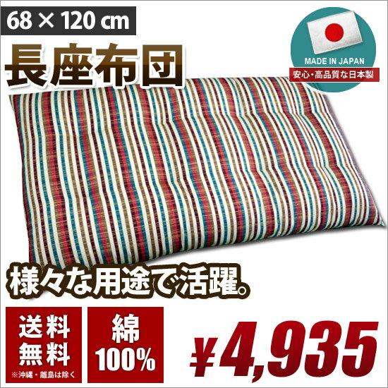 日本製 長座布団 クッション 68cm×120cm 綿100% 国産 抱き枕 送料無料 ごろ寝 お昼寝 マット 弾力性抜群 高品質 短納期 国産特集 02P26Mar16