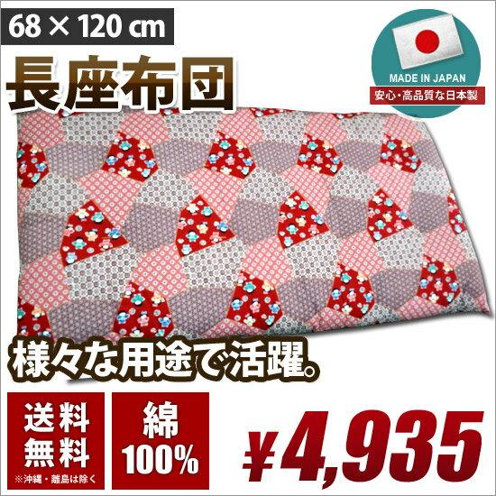 日本製 長座布団 クッション 68cm×120cm 綿100% 赤 レッド 国産 抱き枕 送料無料 ごろ寝 お昼寝 マット 弾力性抜群 高品質 短納期 国産特集 02P26Mar16