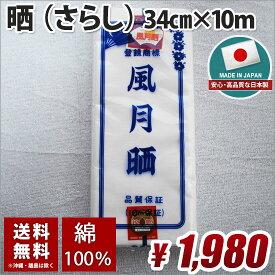 晒 さらし 34cm×10m 綿100% お祭り 妊婦 腹帯 布オムツ おむつ 無地 白 掃除用 生地 マスク 手作り