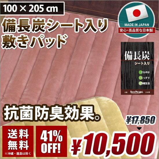 日本製 備長炭シート入り 抗菌防臭 敷きパッド 敷パッド シングル 100cm×205cm ピンク ベージュ 送料無料 高品質 セール 短納期 国産特集 抗菌特集 02P26Mar16