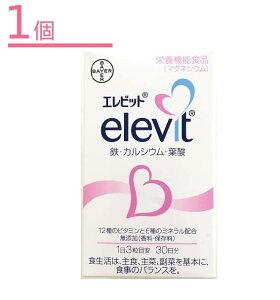 ( 葉酸 含む サプリ) エレビット 1箱90粒 30日分 【 1個 】 バイエル薬品 おすすめ 妊活 マタニティー タブレット (elevit) 無添加