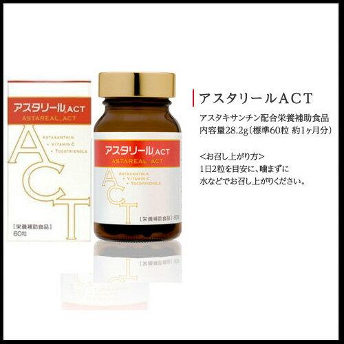 ★今だけ特価限定★ アスタリールACT2 アスタキサンチン配合 内容量28.2g(標準60粒 約1ヶ月分)【栄養補助食品】---次回使える390円offクーポン配布中---