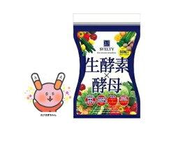 【ネイチャーラボ】スベルティ 生酵素×酵母 60粒【日付指定不可】