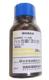 【送料無料】ハッカ油スプレーにも・アロマオイル効果虫よけ冷感効果・ハッカ油「ヨシダ」日本薬局方 精油100%【クリックポスト配送のため日付指定不可】