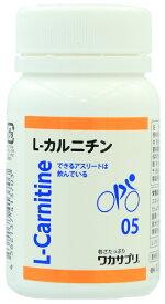 【ワカサプリ-05】L-カルニチン 60粒入り【特別企画ポイント12倍!】(約1ヶ月分) できるアスリートは飲んでいる,天然型L-カルニチン! (12)