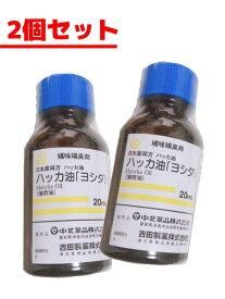 【送料無料】ハッカ油2個セット・アロマスプレーにも・アロマオイル効果虫よけ冷感効果・ハッカ油「ヨシダ」日本薬局方 精油100%【ゆうパック配送】
