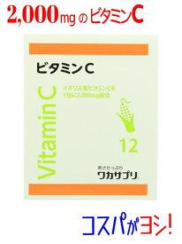 【ワカサプリ-12】ビタミンC【特別企画ポイント12倍!】 (2.08g×30包) 約30日分 送料無料 粉末 パウダースティックタイプ イギリス産ビタミンC サプリ (12)