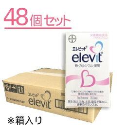 ( 葉酸 含む サプリ) エレビット 1箱90粒 30日分 【お得な 48個セット 】 バイエル薬品 おすすめ 妊活 マタニティー タブレット (elevit) 無添加
