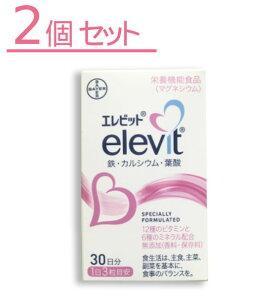 ( 葉酸 含む サプリ) エレビット 60日分 1箱90粒 【お得な 2個セット 】 バイエル薬品 おすすめ 妊活 マタニティー タブレット (elevit) 無添加