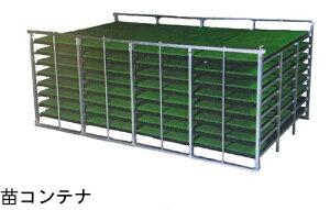 ケーエス製販 水平積苗アルミコンテナ KS-160AL 160枚