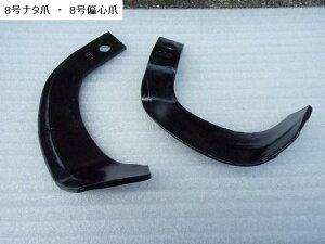 ホンダ 管理機爪 14本 12-103 ロータリ爪 耕うん機爪