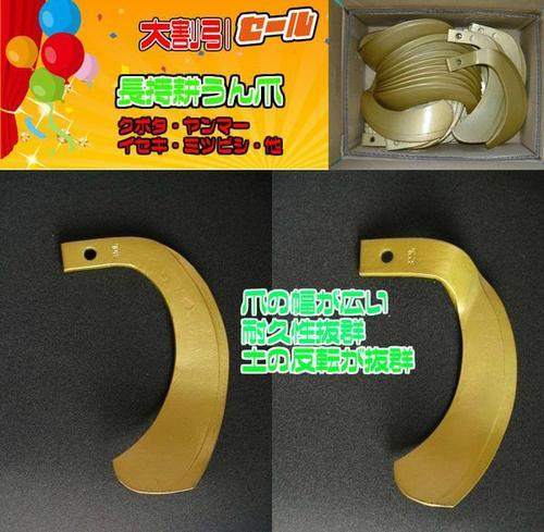 ヤンマー・トラクター 爪・24本組(ロータリー 爪・耕うん爪 ゴールド爪)