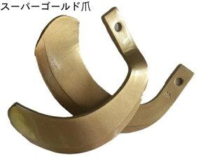 ボルト付 イセキ トラクター爪 ゴールド爪 63-130-BN 40本 ロータリー爪 耕うん爪