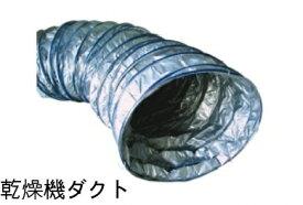 ケーエス製販 乾燥機 排風ダクト 直径50-長さ5M
