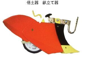 クボタ ヤンマー 三菱 ホンダ イセキ ロビン 管理機 倍土器 畝立て器S-010-1