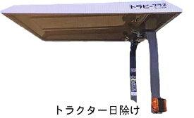 三洋 トラクター用日除け F4 トラピープラス