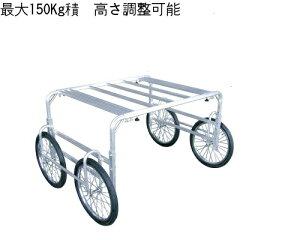 アルミワーカー20型 台車 150Kg積用 野菜運搬車 手押し台車