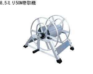 アルミス アルミ巻取機 ST-50 50M巻 防除機 動噴 防除器具