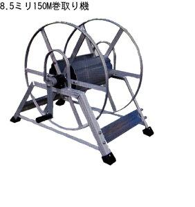 アルミス アルミ巻取機 ST150 150M巻き用 防除機 動噴 防除器具