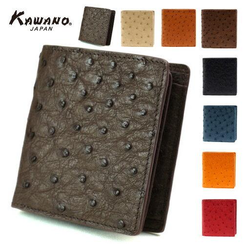 オーストリッチ 本革 二つ折り財布 コインケース付き 小銭入れ付き カワノバッグ001104