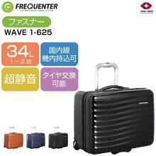 スーツケース国内線機内持込可|FREQUENTER(フリクエンター)WAVE(ウェーブ)1-625
