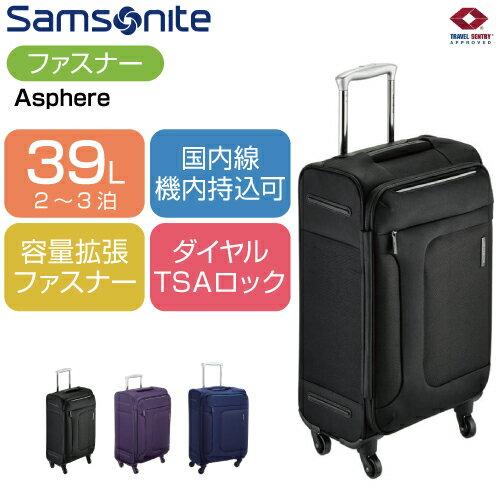 スーツケース 国内線機内持込可 SAMSONITE サムソナイト Asphere アスフィア Spinner 55cm 72R*001 ファスナー ジッパー