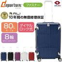 スーツケース | A.L.I (アジアラゲージ) departure (ディパーチャー) HD-502-29 10年間無償修理保証 長期保証 ファスナー/ジッパー