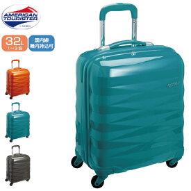 スーツケース 国内線機内持込可 SAMSONITE サムソナイト American Tourister アメリカンツーリスター Crystalite クリスタライト Spinner 50cm R87*001 ファスナー ジッパー