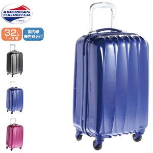 スーツケース 国内線機内持込可 SAMSONITE American Tourister サムソナイト アメリカンツーリスター Arona Lite アローナライト Spinner 55cm 70R*004 ファスナー ジッパー