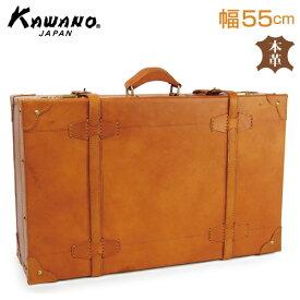 本革 牛革 トランクケース ビジネス ヌメ革 本体55cmサイズ ハンドメイド ベジタブルタンニンなめし メンズバッグ レディースバッグ