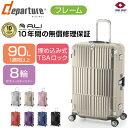 スーツケース | A.L.I (アジアラゲージ) departure (ディパーチャー) HD-505-30.5 10年間無償修理保証 長期保証 フレーム