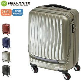 スーツケース 国内線機内持込可 FREQUENTER フリクエンター CLAM A クラム ストッパー付4輪キャリー 46cm 1-216