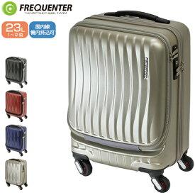スーツケース 国内線機内持込可 FREQUENTER フリクエンター CLAM A クラム ストッパー付4輪キャリー コインロッカー対応 41cm 1-217