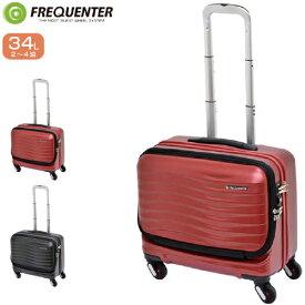スーツケース FREQUENTER フリクエンター CLAM クラム 横型 前開き4輪キャリー 1-211