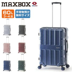 スーツケース 手荷物預け無料サイズ | A.L.I (アジア・ラゲージ) MAXBOX (マックスボックス) MOSAIC (モザイク) ALI-2611 ファスナー/ジッパー 3〜4泊用 60L