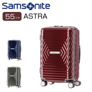 【SALE】スーツケース SAMSONITE サムソナイト スーツケース ASTORA アストラ スピナー 55 EXP 33L DY2*001 機内持込対応サイズ 3年保証