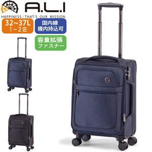 スーツケース 拡張機能付きソフトキャリーケース アジアラゲージ A.L.I 32L ALK-7010-18 軽量 ファスナージッパー 1-2泊 拡張ファスナー 機内持込可