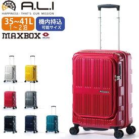 スーツケース 機内持込可 | A.L.I (アジア・ラゲージ) MAXBOX (マックスボックス) フロントオープン ALI-5511 拡張機能 ファスナー/ジッパー 1〜2泊用 35L〜41L