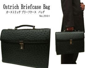 メンズ レザーアイテム オーストリッチ ブリーフケース 本革 2031 レザーバッグ 革バッグ 皮バッグ 鞄 カバン エキゾチックレザーアイテム メンズバッグ 革のカバン 革のバッグ
