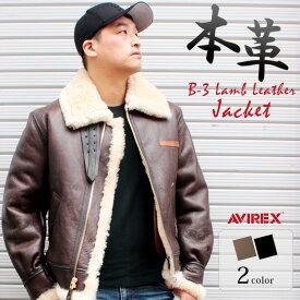 AVIREX 本革 B-3ジャケット ムートンジャケット メンズ USA フライトジャケット ブラック 黒 ブラウン 茶色 2105 XS/S/M/L/LL/3L