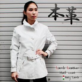 レザーコート レディース ラム革コート ベルト付き ショートコート YU-03 ホワイト