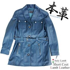 レザーコート レディース ラム革コート ベルト付き ショートコート YU-07 ブルー