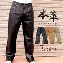 レザーパンツ メンズ 革パンツ 本革 柔らかい 本物 3色 ブラック キャメル ベージュ 黒 【裾上げテープ付き】1892 M/L/LL/3L/4L/5L 大きいサイズ