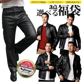 選べる福袋 牛革ジャケット メンズ レザージャケット 本革ジャケット ライダースジャケット レザーパンツ