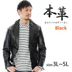 大きいサイズ 細身 レザージャケット テーラージャケット 本革ジャケット メンズ テーラードジャケット 水牛 バッファロー 2つボタン スリムタイプ 革ジャン 本革 3L/4L/5L ブラック 黒 3643