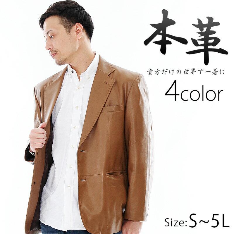 テーラードジャケット 皮ジャケット メンズ 有名ブランド ラム 2つボタン レザージャケット 本革 テーラーカラージャケット