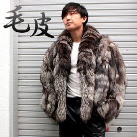 毛皮ジャケット メンズ シルバーフォックス ファージャケット 本革 本物 毛皮 ふさふさ ボリューム感 高級感 フォーマル 防寒 af-22-65