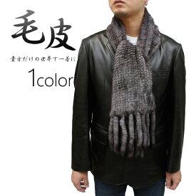 メンズ ファーアイテム ブルーアイリス ミンクヤーン 編みこみタイプ 毛皮マフラー 8880-2M ミンクヤーンマフラー